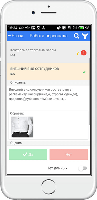 retailiqa-check-list-mobile-app-2
