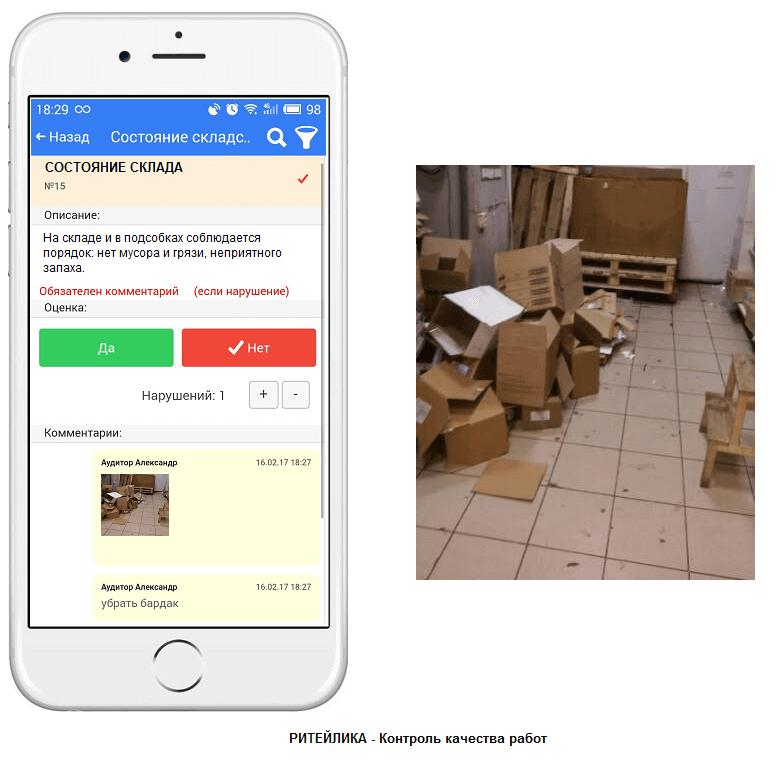 Проверка состояния склада по электронному чек-листу