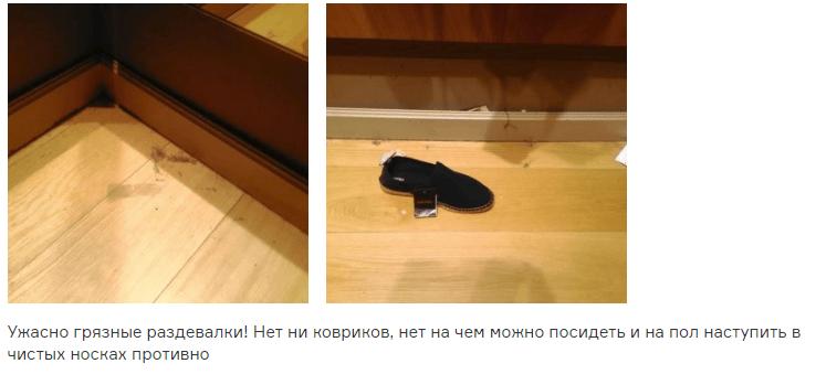 Грязная примерочная в магазине одежды и обуви